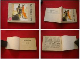 《包公错断狄龙案》,64开白庚延绘,河北1983.2一版一印,619号,连环画