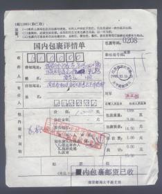 包裹单:江苏南京太平路1998.10.16.太平路邮局,寄成都包裹单