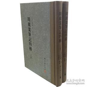 【正版保证】大家文集周广业笔记四种(套装共2册)