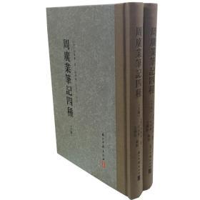 大家文集周广业笔记四种(套装共2册)