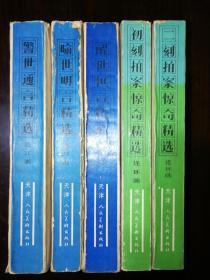 三言二拍连精选环画1-5册全套:警世通言精选连环画、喻世明言精选连环画、醒世恒言精选连环画、初刻拍案惊奇精选连环画、二刻拍案惊奇精选连环画。32开天津人民美术获奖套书。