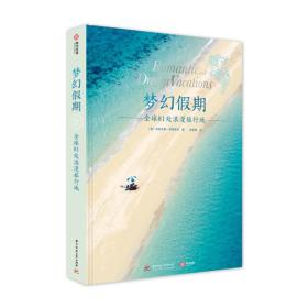 梦幻假期:全球81处浪漫旅行地