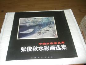 中国水彩画名家:张俊秋水彩画选集 :z