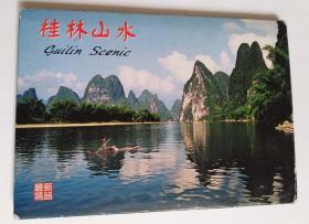 桂林山水明信片(10张)合售