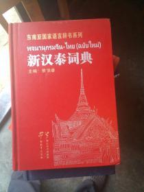 新汉泰词典