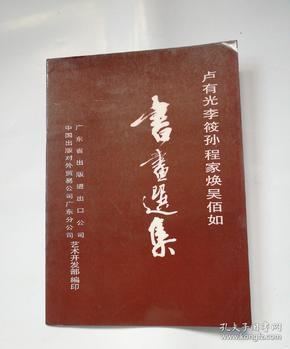 卢有光李筱孙程家焕吴佰如书画选集