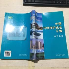 中国环境保护标准汇编.噪声测量