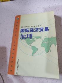 国际经济贸易地理