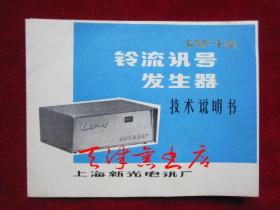 LXF-1型铃流讯号发生器技术说明书