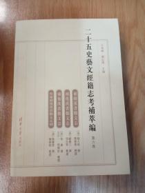 二十五史艺文经籍志考补萃编.第六卷