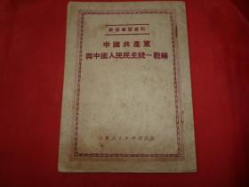 干部学习资料---中国共产党与中国人民民主统一战线【51年初版】