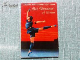 英文版革命现代舞剧《红色娘子军》明信片1套16张1971年一版一印】好品相近95品