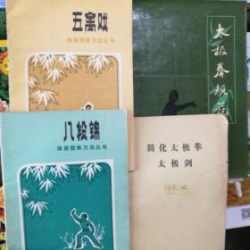简化太极拳太极剑 五禽戏八段锦太极拳规范]4本齐售。