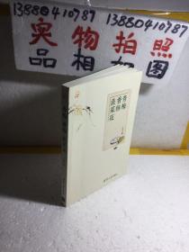 青梅香椿韭菜花