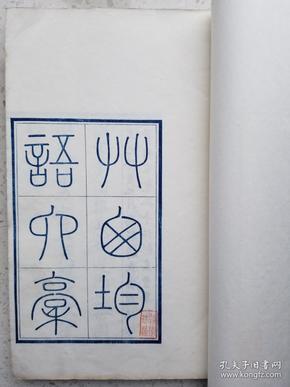 民国影宋精刻代表,吴兴蒋汝藻密韵楼六种之《草窗韵语》,蓝印两册六卷全,绝佳品相