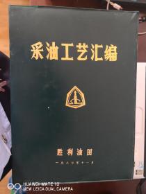 采油工艺汇编【南车库】130