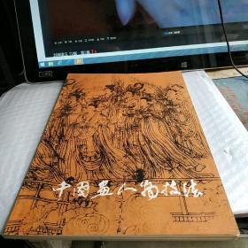 中国画人物技法