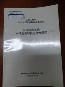长江防洪系统水情监测和预报技术研究