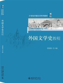 外国文学史教程  项晓敏