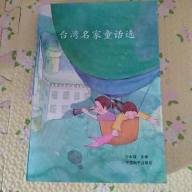 台湾名家童话选<,有多幅彩色插图,92年1版,仅印8千册>