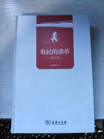 农民的鼎革(修订版)正版新书9787100162470