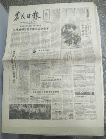 农民日报1987.9.7