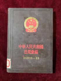 中华人民共和国法规汇编 1959年1月-6月 精装 59年版 包邮挂刷