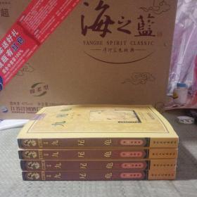 中国禁毁小说百部:九尾龟,全四册