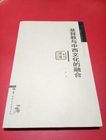 华大博雅学术文库:基督教与中西文化的融合