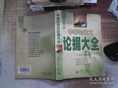 中学论说文论据大全(第4版)