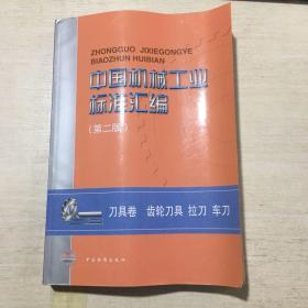 中国机械工业标准汇编(第二版)刀具卷 齿轮刀具 拉刀 车刀
