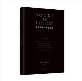 大英图书馆书籍史话