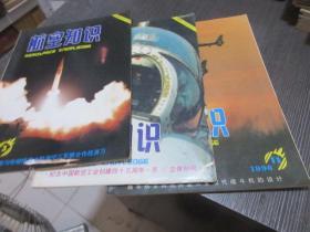航空知识1996年 4 5 11  3本和售  库2