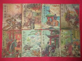 民国37年 历史白话名著《月唐演义》一套8册全,多插图!!