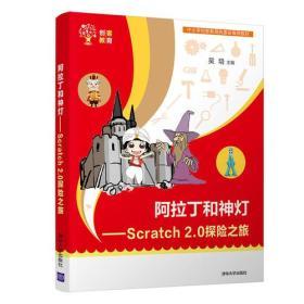 阿拉丁和神灯——Scratch 2.0探险之旅