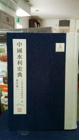 中国水利史典(长江卷1)