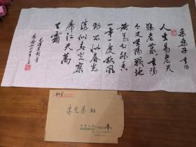 广州市市政协副主席郭锡龄书法一幅(保真)
