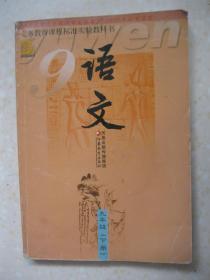 语文 九年级(下册。义务教育课程标准实验教科本)