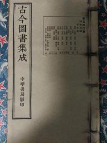 古今图书集成.草木典第五四0册