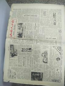 山西人口报1987.10.22