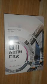 四川改革开放口述史 未开封.