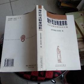 海外司法制度掠影:北京法院法官出访文集