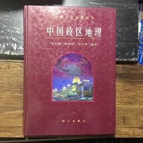 中国政区地理
