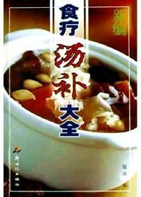 """新编食疗汤补大全 饮食疗法在我国古代已有之。所谓食医,就是专为帝王管理饮食的。在现代,饮食疗法也广为应用,它对于某些疾病的治疗的确起到很好的辅助作用。俗话说:""""三分在药,七分在养。""""  本书向你介绍了600多种食疗汤补方,读者可根据自己和家庭成员的身体特质和状况,灵活地选择使用,相信定会收到防病治病,强健身体,益寿延年之功效。"""