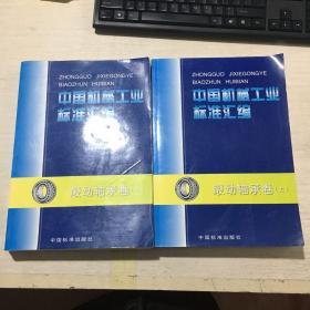 中国机械工业标准汇编.滚动轴承卷.上下册(二本合售)