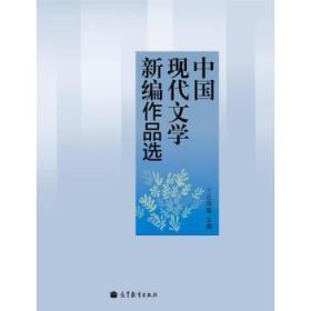 中国现代文学新编作品选  吕周聚