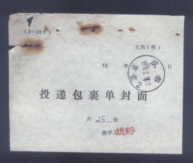 投递包裹单封面,成都1998.2.17.草堂。