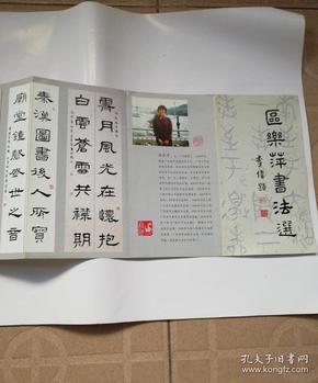 区乐萍书法选
