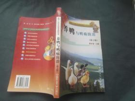 养鸭与鸭病防治(第2版)