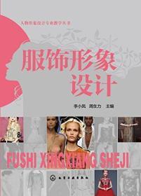 正版二手服饰形象设计李小凤李小凤周生力化学工业出版社9787122282484